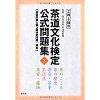 茶道文化検定公式問題集〈3〉3級・4級用―練習問題と第3回検定問題・解答