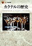 「カクテルの歴史 (「食」の図書館)」販売ページヘ