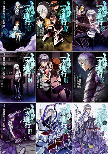 とある魔術の禁書目録外伝 とある科学の一方通行 コミック1-9巻セット (電撃コミックスNEXT)