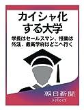 カイシャ化する大学 学長はセールスマン、授業は外注、最高学府はどこへ行く (朝日新聞デジタルSELECT)