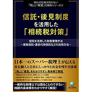信託・後見制度を活用した「相続税対策」 [DVD]