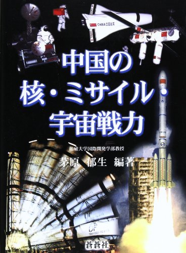 中国の核・ミサイル・宇宙戦力