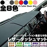 ダッシュマット エブリィワゴン DA64W系 H17.08~ 全8色 [安心の日本製][車種別専用設計]
