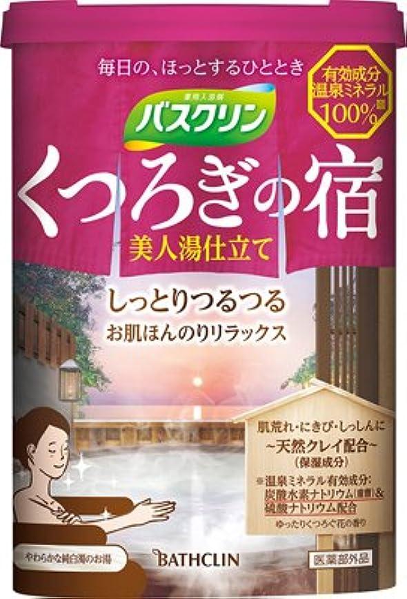 おとうさん幸福扱うバスクリン くつろぎの宿 美人湯仕立て 600g × 15個セット