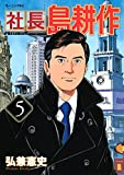 社長 島耕作(5) (モーニングコミックス)