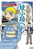 金髪女将 綾小路ヘレン(5) (ぶんか社コミックス)