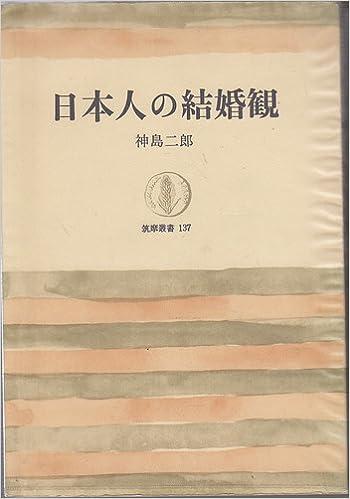 日本人の結婚観 (筑摩叢書 137) ...
