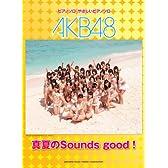 ピアノミニアルバム AKB48「真夏のSounds good!」
