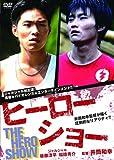 ヒーローショー[DVD]