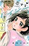 恋するレイジー(1) (フラワーコミックス)