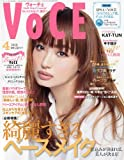VoCE ( ヴォーチェ ) 2010年 04月号 [雑誌] 画像