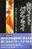 ホワイト・バタフライ (Hayakawa Novels)
