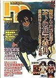 電撃hp (Volume44)