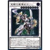 【シングルカード】BOSH)覚醒(エンライトメント)の魔導剣士/シンクロ/アルティメットレア BOSH-JP047