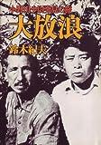 大放浪小野田少尉発見の旅 1974年