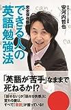 完全保存版 できる人の英語勉強法 (中経出版)