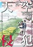 天空侵犯(20) (マンガボックスコミックス)
