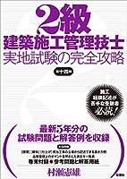 2級建築施工管理技士 実地試験の完全攻略 第十四版