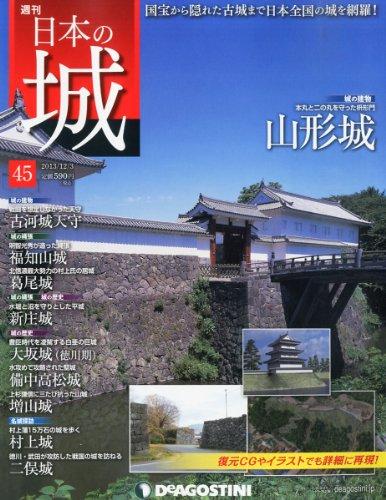 日本の城 45号 (山形城) [分冊百科]