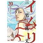 イムリ 20<イムリ> (ビームコミックス)