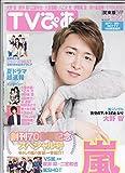 TVぴあ 関東版 2015年 5/20号