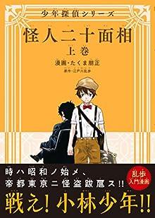 [たくま朋正x江戸川乱歩] 怪人二十面相 – 少年探偵シリーズ – 上巻