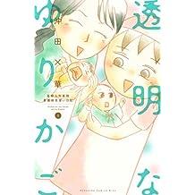 透明なゆりかご~産婦人科医院看護師見習い日記~(4) (Kissコミックス)