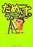 だめんず・うぉ~か~ (4) (SPA! comics)