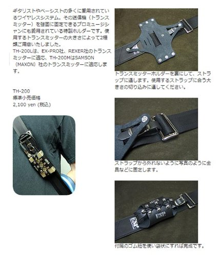 ESP TH-200M トランスミッターホルダー