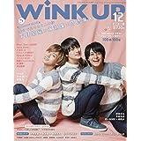 WiNK UP (ウインクアップ) 2019年 12月号