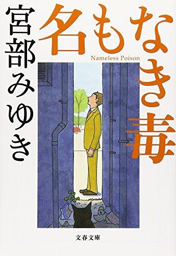 名もなき毒 (文春文庫) / 宮部 みゆき