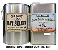 g-select 自動車塗装用1液ウレタン艶消塗料 「MAT.SELECT」 冬型スプレー用シンナー付レトロカラー 【R-3】グレージュ3Kg缶&シンナー2Lセット