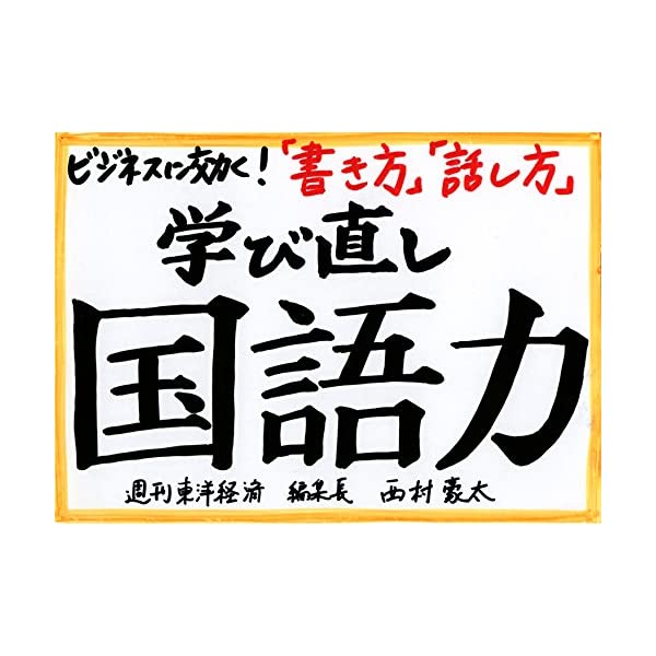 週刊東洋経済 2017年10/7号 [雑誌](...の紹介画像3
