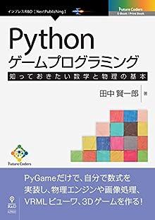 Pythonゲームプログラミング 知っておきたい数学と物理の基本 (Future Coders(NextPublishing))