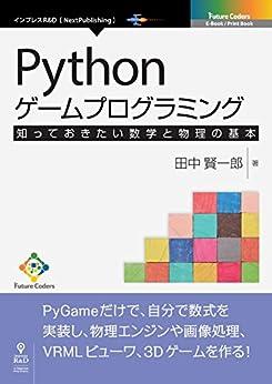[田中 賢一郎]のPythonゲームプログラミング 知っておきたい数学と物理の基本 (Future Coders(NextPublishing))