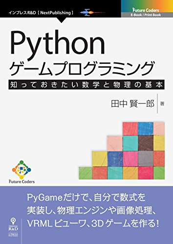 Pythonゲームプログラミング 知っておきたい数学と物理の基本 (Future Coders(NextPublishing)) eBook