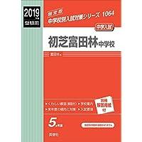初芝富田林中学校 2019年度受験用 赤本 1064 (中学校別入試対策シリーズ)