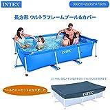 INTEX フレームプール 3m×2m×75cm カバー付き