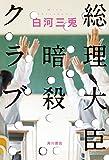 総理大臣暗殺クラブ (角川書店単行本)
