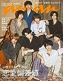 anan(アンアン) 2019/05/22号 No.2151 [心理テストでわかる 恋愛偏差値/Hey! Say! JUMP]