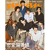 anan(アンアン) 2019 05 22号 No.2151 [心理テストでわかる 恋愛偏差値 Hey! Say! JUMP]