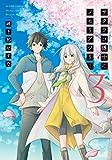 サクラコ博士のメモリアツリー(3) (アクションコミックス(月刊アクション))