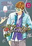 マリアージュ~神の雫 最終章~(12) (モーニングコミックス)