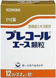 【指定第2類医薬品】プレコールエース顆粒 12包