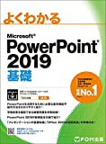 PowerPoint 2019 基礎 (よくわかる)