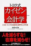 トヨタ式 カイゼンの会計学 (中経出版)