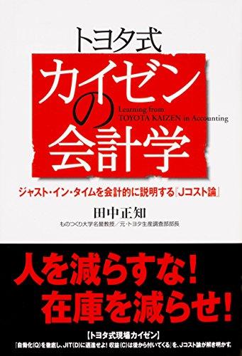 トヨタ式 カイゼンの会計学の書影