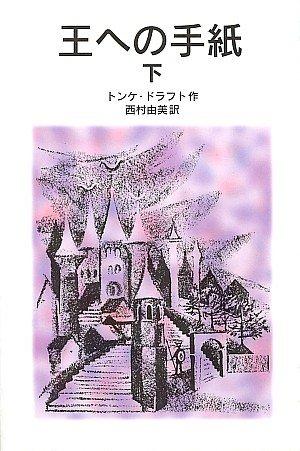 王への手紙 (下) (岩波少年文庫 575)の詳細を見る