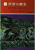世界の歴史 2 現代教養文庫 A 702 古代ヨーロッパ