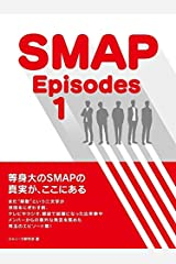 SMAP Episodes vol.1 Kindle版
